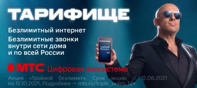 МТС - Цифровая экоситема. Тарифище! Безлимитный интернет. Безлимитные звонки внутри сети дома и по всей России.