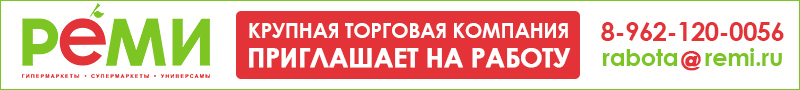Крупная торговая компания приглашает на работу, тел. 89621200056, rabota@remi.ru