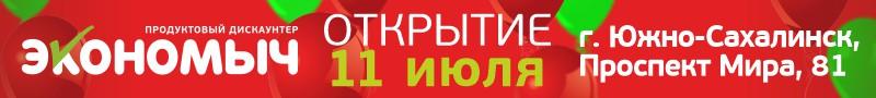 """Продуктовый дискаунтер """"Экономыч"""". Открытие 11 июля, пр. Мира, 81"""