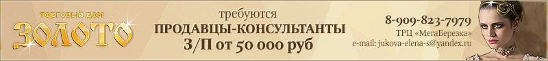 Требуются продавцы-консультанты трц «МегаБерезка» з/п от 50000 руб тел.: 89098237979 e-mail: jukova-elena-s@yandex.ru
