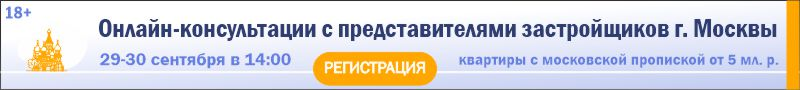 Онлайн-консультация с представителями застройщиков г.Москвы. 29-30 сентября в 14:00