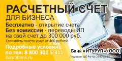 Расчетный счет для бизнеса. Бесплатно- открытие счета, без комиссии, переводы ИП на свой счет до 300 000 руб. Подробные условия по тел. 8 (800) 301-53-11