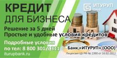 Банк Итуруп. Кредит для бизнеса, решение за 5 дней, простые и удобные условия кредитов. Подробные условия по тел. 8 (800) 301-53-11