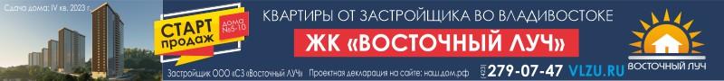 """ЖК"""" Восточный луч"""". Квартиры от застройщика во Владивостоке. Сдача в 4 квартале 2023 г. Телефон: (423) 279-07-47, проектная декларация на сайте VLZU.RU."""