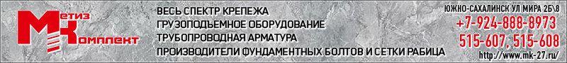 """""""Метиз Комплект"""". Весь спектр крепежа. Грузоподъемное оборудование. Трубопроводная арматура. ул. Мира 2Б\8. тел: +7924-8888-973, 515-607, 515-608"""