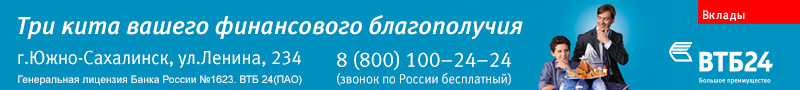 Три кита вашего финансового благополучия. Ген.лицензия Банка России №1623. ВТБ 24 (ПАО)