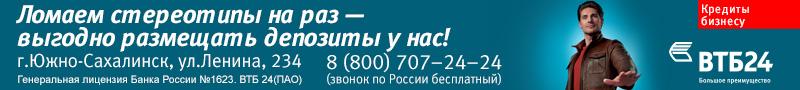 Ломаем стереотипы на раз- выгодно размещать депозиты у нас! Ген.лицензия Банка России №1623. ВТБ 24 (ПАО)