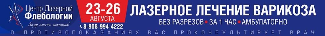 Центр Лазерной Флебологии. 23-26 августа лазерное лечение варикоза.