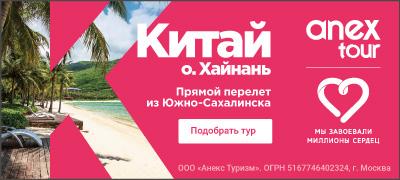 Anex Tour. Китай, о.Хайнань - Прямой перелет из Южно-Сахалинска от 26.000 руб/чел