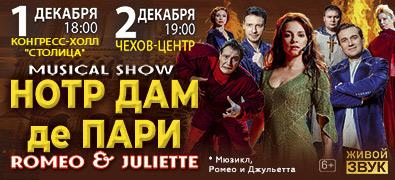 """Мюзикл """"Норт Дам де Пари"""" (Ромео и Джульетта) 1 декабря в 18:00 Конгресс-холл """"Столица"""", 2 декабря в 19:00 Чехов-Центр"""