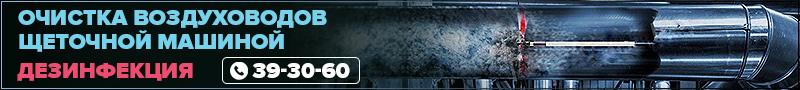 Очистка воздуховодов щеточной машиной. Дезинфекция. тел. 39-30-60