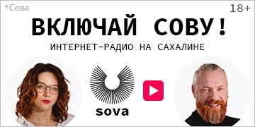 Интернет-радио Сова. 18+