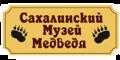 Музей Медведя