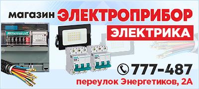 """Магазин """"Электроприбор"""". Электрика. Тел.: 777-487, Адрес: переулок Энергетиков 2А"""