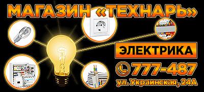 """Магазин """"Технарь"""". Электрика. Тел.: 777-487, Адрес: ул. Украинская 24А"""
