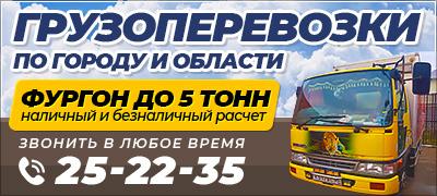 Грузоперевозки по городу и области. Фургон до 5 тонн. Наличный и безналичный расчет, звонить в любое время. Тел: 25-22-35