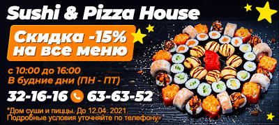 Скидка -15% на все меню! С 10:00 до 16:00 В будние дни Sushi & Pizza House ☎ 32-16-16; 63-63-52