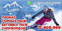 Прокат: горных лыж, беговых лыж, сноубордов. Тел: 605-999