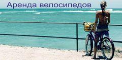 Аренда велосипедов. Телефон: 729678, 605999