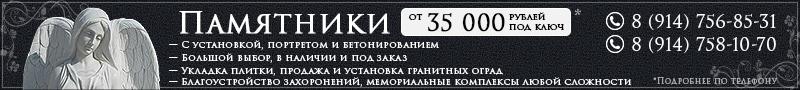 Памятники с установкой, портретом и бетонирование от 35.000 руб. Укладка плитки, продажа и установка гранитных оград, благоустройство захоронений, мемориальные комплексы любой сложности. тел: 8(914) 756-85-31