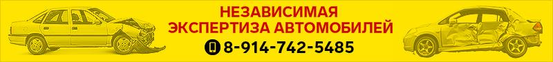 Независимая экспертиза автомобилей. тел. 89147425485.