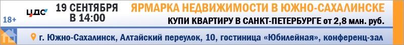 19 сентября в 14:00 Алтайский переулок, 10. Ярмарка недвижимости в Южно-Сахалинске. Купи квартиру в Санкт-Петербурге от 2,8 млн. руб.